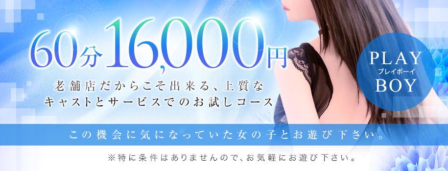 60分16,000円お試しコース