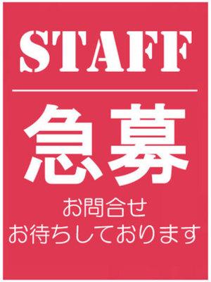 □■男性従業員 募集■□