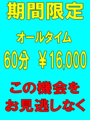 □■60分¥16,000■□