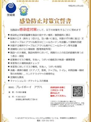 ■感染防止対策宣誓書■